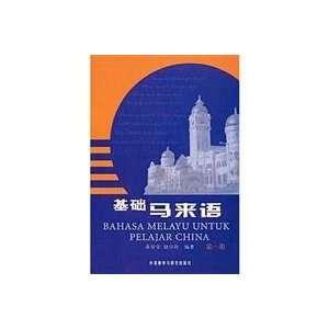 China (9787560048963): ZHAO YUE ZHEN BIAN ZHU SU YING YING: Books