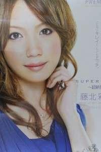 Ayaka Fujisaka Japan Idol Poster #15