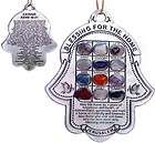 with Home Blessing Hand of God Twelve Tribes of Israel Religious Gift