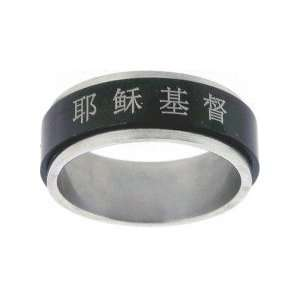 Chinese Character   Jesus Christ Spinner Ring   Black
