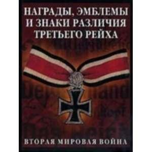 , znaki razlichiya Tretego rejkha (9785170246038): K. Bishop: Books