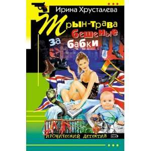 Tryn trava za beshenye babki (Russian Edition) Mrs. Irina Hrustaleva