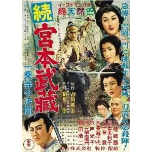 Toshirô Mifune)(Koji Tsuruta)(Mariko Okada)(Kaoru Yachigusa)(Michiyo