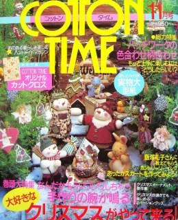 Cotton Time No.45 November 2002/Japanese Sewing Craft Pattern Magazine