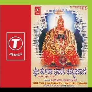 Sri Tulaja Bhavani Amruthavaani: Surender Kohli: Music