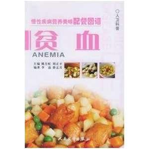 chronic disease patterns: anemia [Paperback] (9787117073042): LI JING