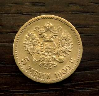 IMPERIAL RUSSIAN RUSSIA GOLD COIN NICHOLAS II EAGLE PORTRAIT