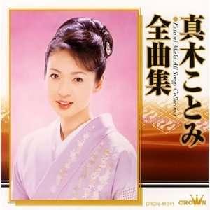 Maki Kotomi Zenkyoku Shuu: Kotomi Maki: Music