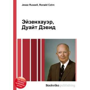 Ejzenhauer, Duajt Devid (in Russian language): Ronald Cohn Jesse