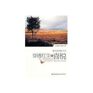 through the joy of the Red (9787510809651): HAI YUN JI MENG: Books