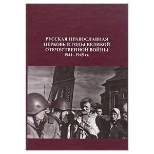 gody Velikoi Otechestvennoi voiny 1941 1945 gg.: Ne ukazan: Books