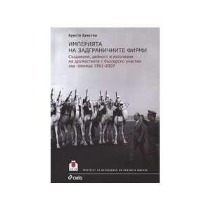 : Empire of overseas companies (9789542805403): Hristo Hristov: Books
