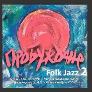 Probujdane (Revival) Milena Karadjova Vesselin Koychev Quartet Music
