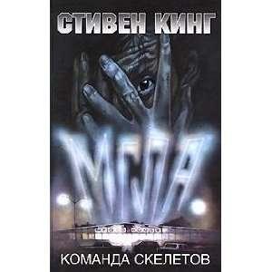 Komanda skeletov [sb.rasskazov: per.s angl.] (in Russian