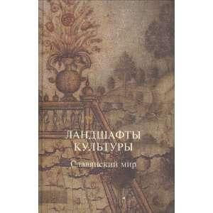 Landshafty kultury. Slavianskii mir Books