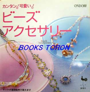 EASY!CUTE! Beads Accessories /Japanese Beads Book/083