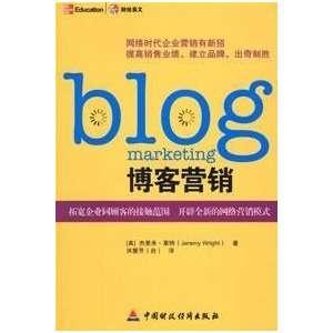 blog Marketing (9787500594314): MEI )LAI TE HONG HUI FANG