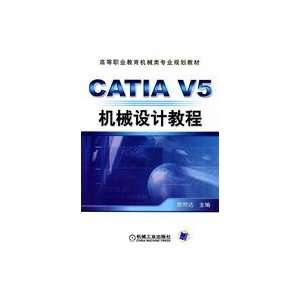 CATIA V5 Mechanical Design Tutorials (9787111276074