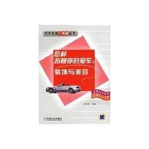 Car Life Wide Angle Books) (9787111197508): YU HAI MING ZHU BIAN