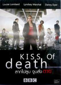 KISS OF DEATH Louise Lombard, Danny Dyer, BBC Crime DVD