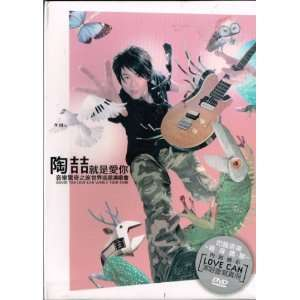 Love Can World Tour 2006 DVD Format By David Tao: david