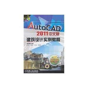 AutoCAD2011 Chinese version of the tutorial examples of