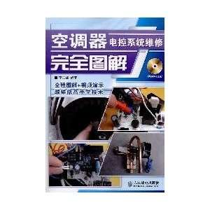 repair fully illustrated electronic control system (with DVD ROM disc