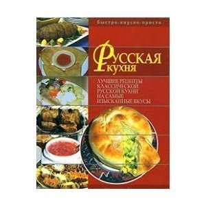 Russian Cuisine (pocket size) / RUSSKAYa KUKhNYa