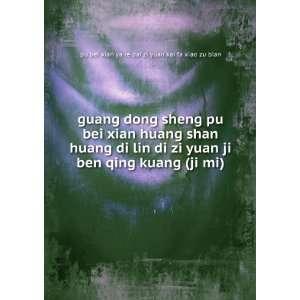 guang dong sheng pu bei xian huang shan huang di lin di zi yuan ji ben