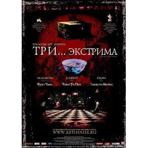 Three Extremes Poster Russian 27x40 Byung hun Lee Hye