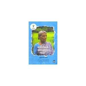 : Chorinte Manamulla Cheru (9788126426782): Pallikkal Bhavani: Books