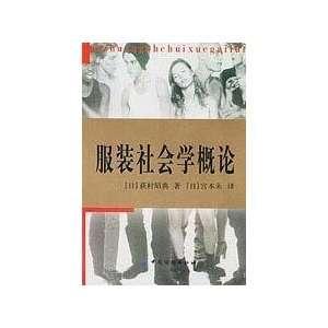 Sociology [paperback] (9787506418140): DI CUN ZHAO DIAN: Books