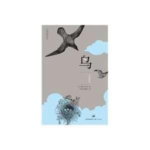LOiseau(Chinese Ediion) (9787208099456) RU LE ? MI SHEN LAI Books