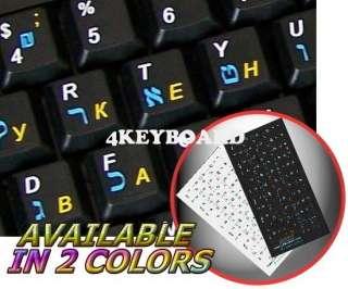 HEBREW RUSSIAN ENGLISH NON TRAN KEYBOARD STICKER BLACK